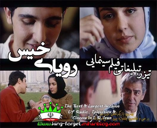 تیزر تبلیغاتی فیلم سینمایی رویای خیس